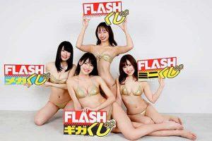 新発売のFLASHくじは4096分の1で1億円!にダマされるな