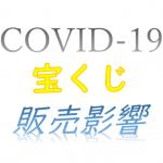 COVID-19の宝くじの販売影響