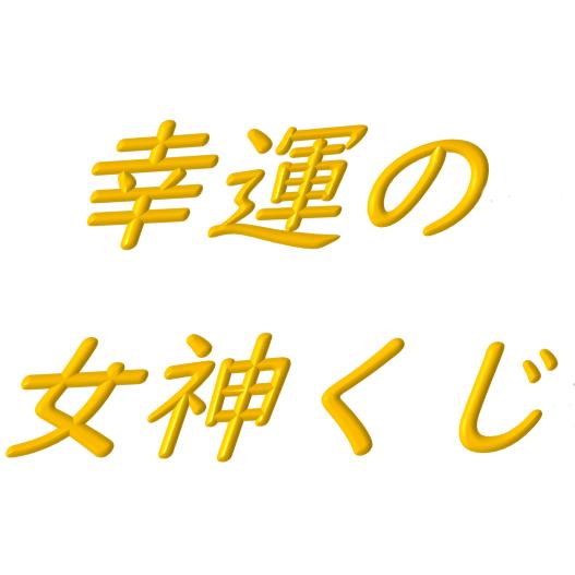 幸運の女神くじ(1等1億円)の確率と特徴