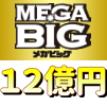 メガビッグ(MEGA BIG)は週2回抽せん前についに12億円に