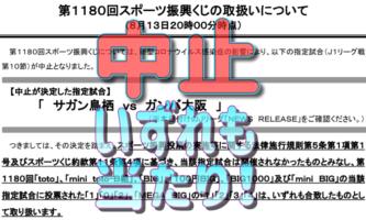 サガン鳥栖の試合中止でメガビッグと100円BIGは100%超に!