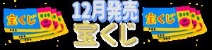 2020年12月に販売される初夢宝くじ2億円、100円くじの確率と特徴