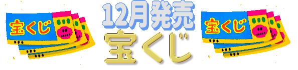 2673 近畿 宝くじ