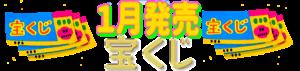 2021年1月に販売される新春運だめしくじ2千万円、100円くじの確率と特徴