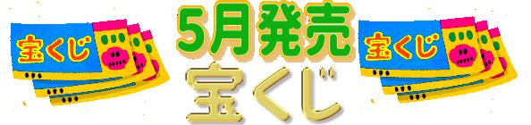 2021年5月に販売されるWMG2021くじ、100円くじなどの確率と特徴