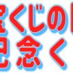 宝くじの日記念(1等1億円)の確率と特徴